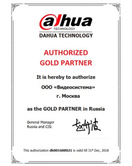 Сертификат Gold Partner Dahua
