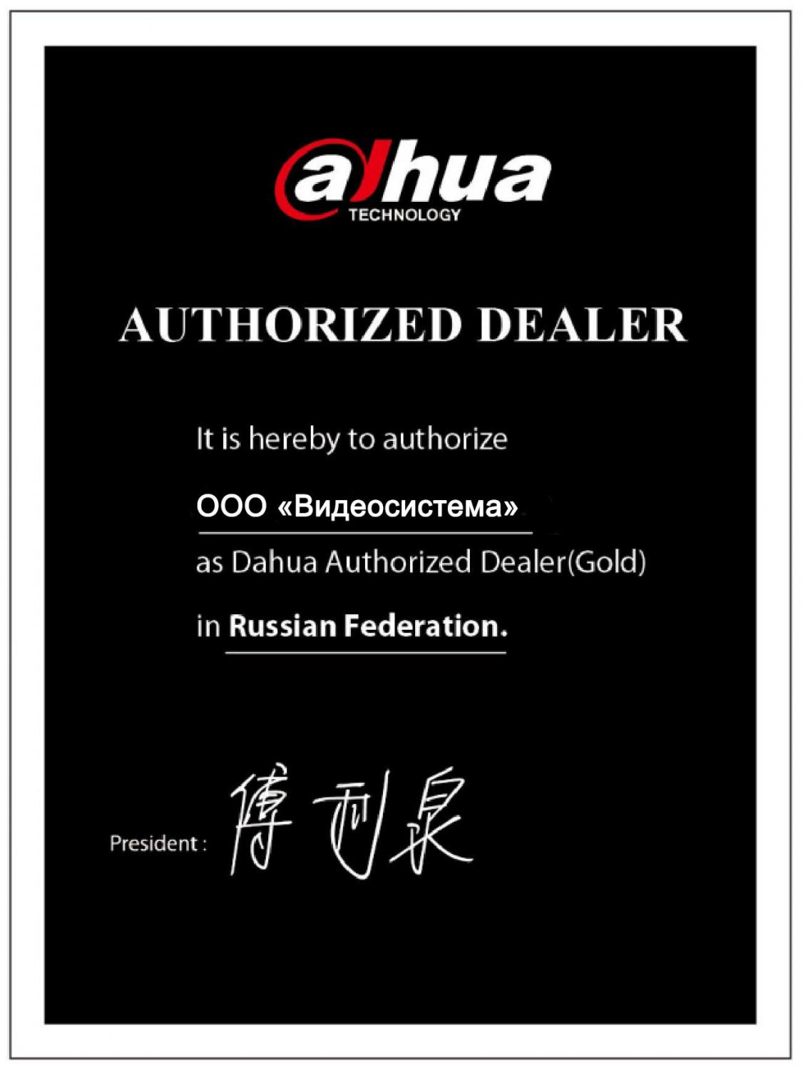 Сертификат Authorized Dialer Dahua